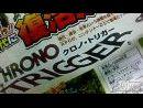 Imágenes de Chrono Trigger - #