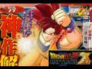imágenes de Dragon Ball Z: Battle of Z