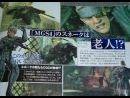Metal Gear Solid 4: Guns of the Patriots - TGS 2005