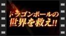 Cambia los combates de Goku y sus amigos en Dragon Ball Xenoverse