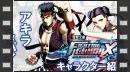 Akira Yuki se suma como luchador a Dengeki Bunko Fighting Climax