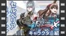 Selvaria (Valkyria Chronicles), un nuevo personajes confirmado para Dengeki Bunko Fighting Climax