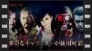 El modo RAID, en un nuevo avance de Resident Evil Revelations 2
