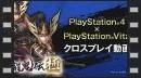 Así es el crossplay entre Vita y PS4 en Toukiden Kiwami