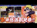 Takara Tomy nos descubre el nuevo Naruto Vs. Sasuke