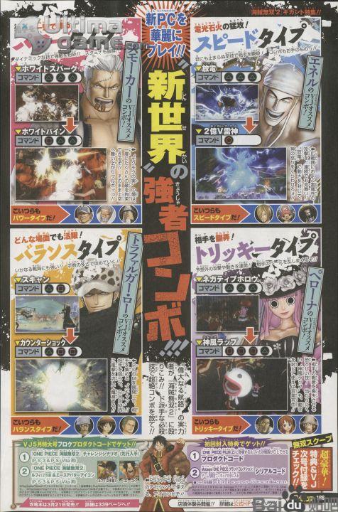 Im�genes de One Piece Pirate Warriors 2: Los almirantes de la Marina Aokiji, Akainu y Kizaru, junto a Garp, confirmados en im�genes