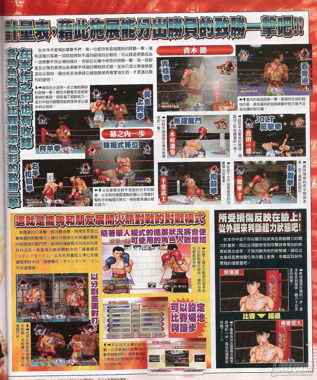 Hajime No Ippo Psp: Imagen 1 De Nuevas Imágenes Y Detalles De Hajime No Ippo